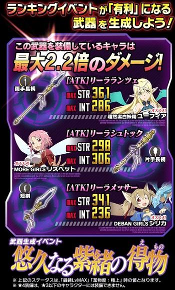 武器イベント「悠久なる紫緒の得物」開催!【AKT】武器を生成してランキングイベントを有利に進めよう!!