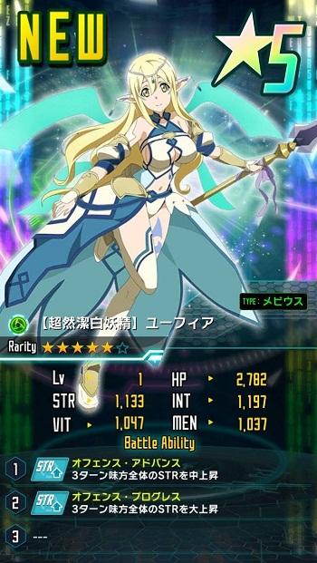 ☆5【超然潔白妖精】フェリア_メビウス