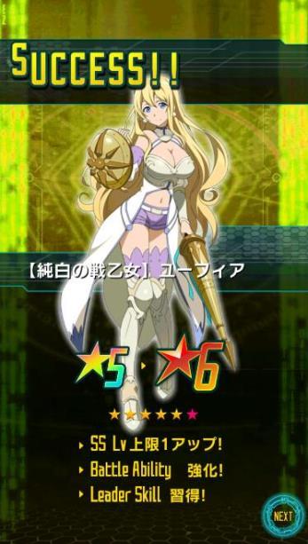 【純白の戦乙女】ユーフィア★5_覚醒