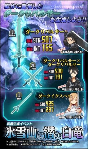 今回の☆5武器、かなりコスパ悪いけど全種類作っといた方がいいのか?