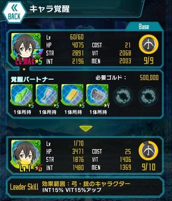 【導きの矢】シノン_LS