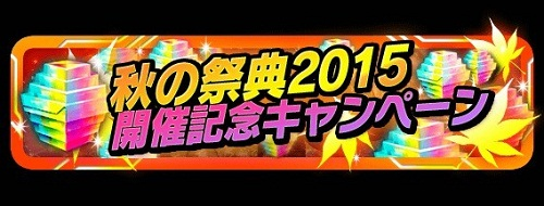 電撃文庫 秋の祭典2015開催記念第2弾として、クエスト同行スカウトpt4倍キャンペーン開催!