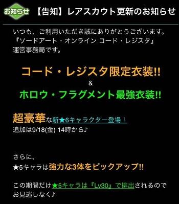 18日(金)14:00にレアスカウト更新!!新しい星6キャラ誰だろう??