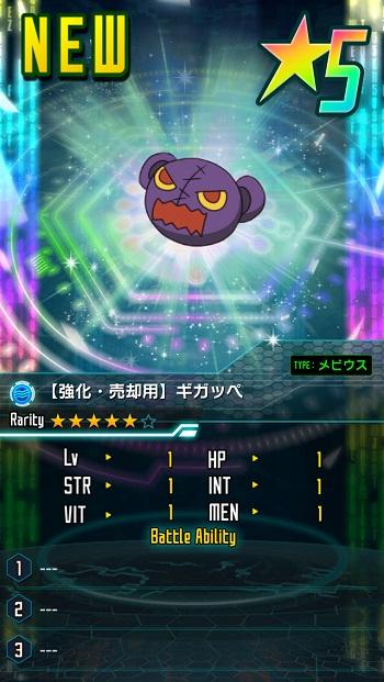 ★5【強化・売却用】ギガッペ