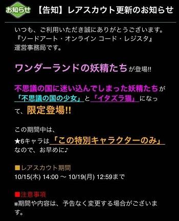 レアスカウト予告_1014