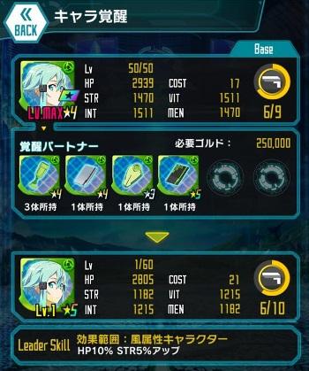 ★4【決戦へ向けて】シノン_LS