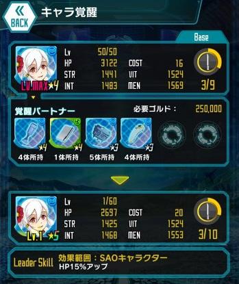 ☆4椿姫_LS