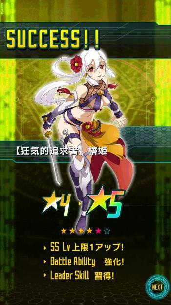☆4椿姫_覚醒