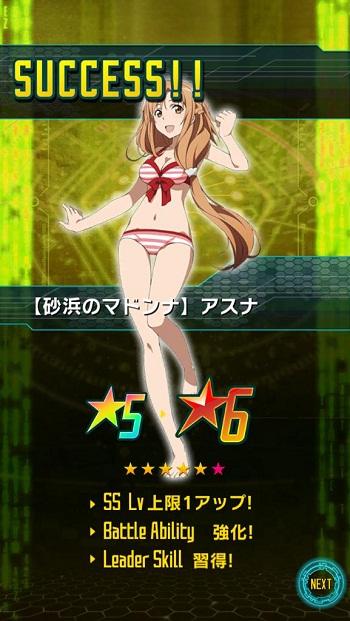 【砂浜のマドンナ】アスナ_覚醒