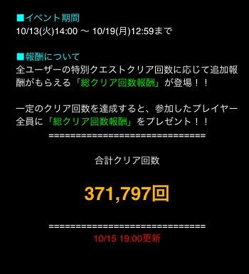 電撃文庫秋の祭典2015特別イベント_クリア回数