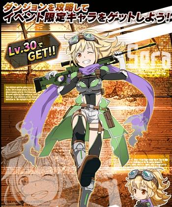 キャライベント『黄金の銃弾』復刻開催!★4【若き狙撃手】セラをGETしよう!!