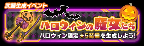 武器イベント『ハロウィンの魔女たち』開催!!ハロウィン限定の★5装備を生成しよう!!