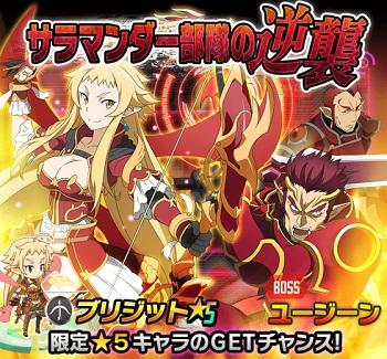 高難易度スペシャルクエスト「サラマンダー部隊の逆襲」復刻!!★5【猛火のアーク】ブリジットをゲットできるチャンス!