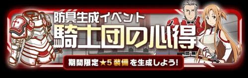 ついに★5防具が登場!!イベント「騎士団の心得」で4種類の素材を集めて『ブラッディクロスメイル』を生成しよう!