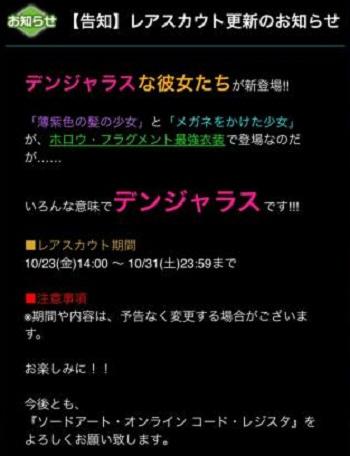 レアスカウト更新予告_1022