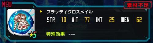 ブラッディクロスメイル★5