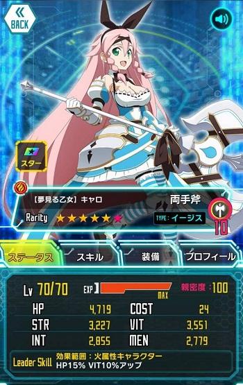 【夢見る乙女】キャロ★6_レベルMAX