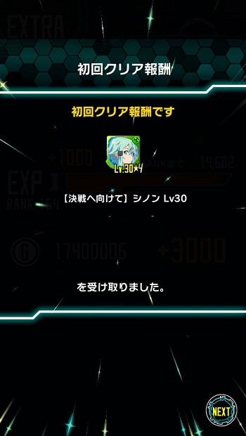 ★4【決戦へ向けて】シノン01