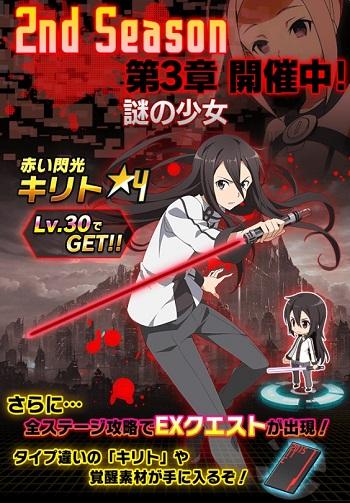 タイプ違いの★4【紅い閃光】キリトをGETするチャンス!!「2ndシーズン第3章」にEXクエストが出現!