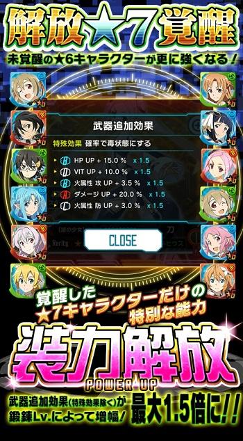 ★7覚醒_info