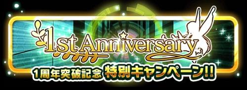 1周年記念!!クエスト同行スカウトpt4倍キャンペーン開催!!