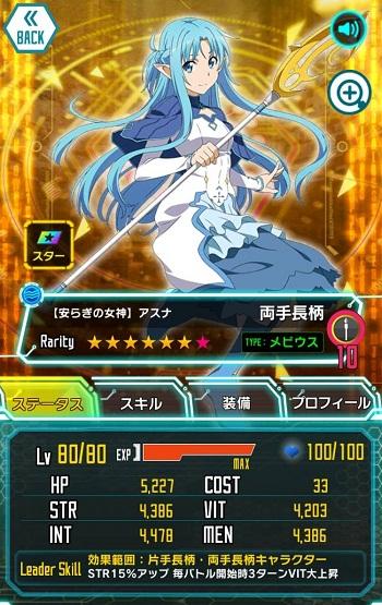 ★6【安らぎの女神】アスナ_メビウス覚醒