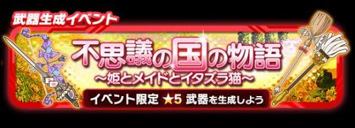 武器イベント「不思議の国の物語 ~姫とメイドとイタズラ猫」限定素材を多く落とすのってどのキャラ??