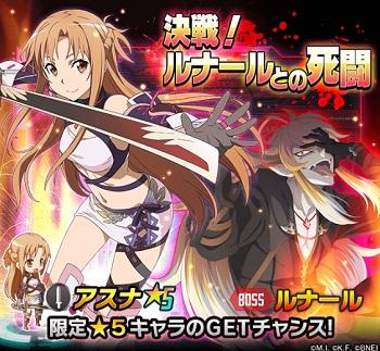 コラボイベント「決戦!ルナールとの死闘」開催!!限定★5アスナをGETできるチャンス!!