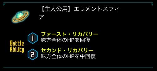 ★3【主人公用】エレメントスフィア