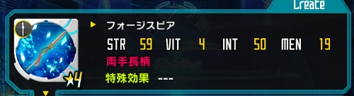 フォージスピア★4