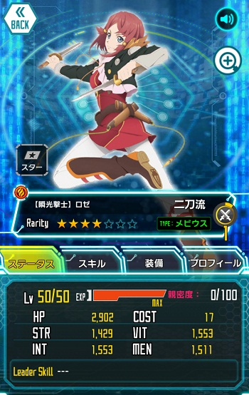 【瞬光撃士】ロゼ★4