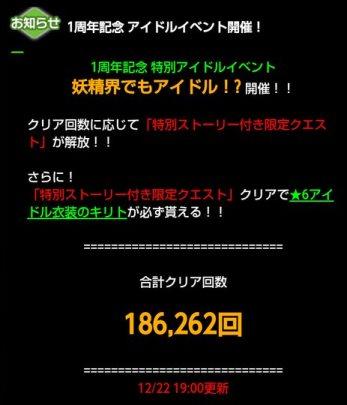 妖精界でもアイドル!?_info