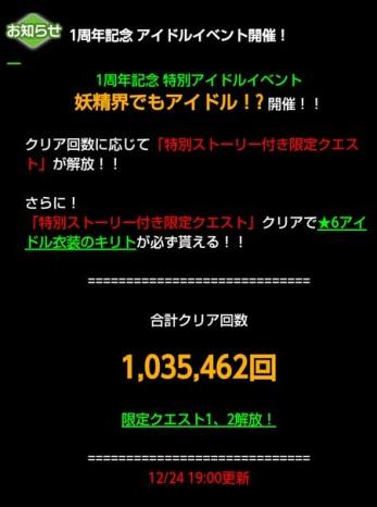 妖精界でもアイドル!?_info2