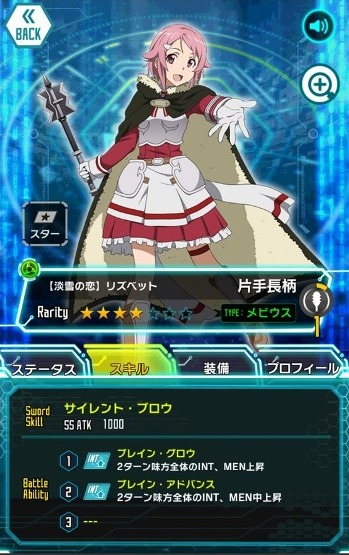 ☆4【淡雪の恋】リズベット_BA