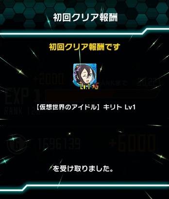 ★6【仮想世界のアイドル】キリト_獲得