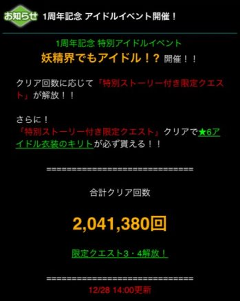 妖精界でもアイドル!?_info4