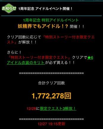 妖精界でもアイドル!?_info3