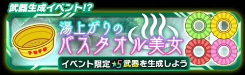 ★5エギルをGETできるチャンス!!武器生成イベント「湯上りのバスタオル美女」で獲得できるエギルの詳細!