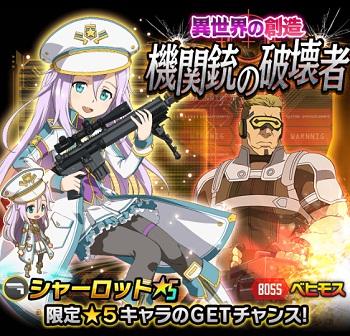 イベント『機関銃の破壊者』開催!!★5シャーロットをゲットするチャンス!!