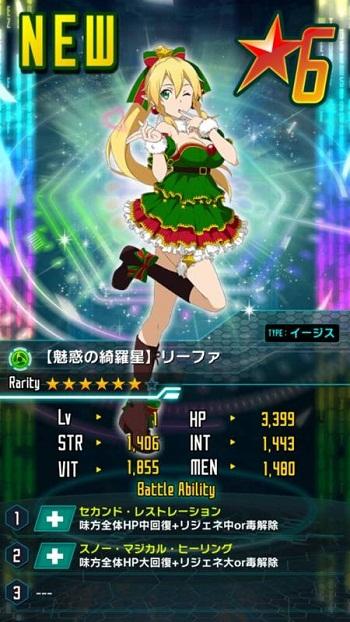 ★6【魅惑の綺羅星】リーファ_イージス