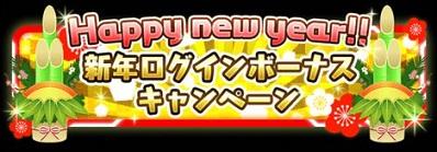 新年ログインボーナスキャンペーン!ボーナスモンスターカーニバルや鍛錬アップも!