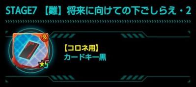 【コロネ用】カードキー黒