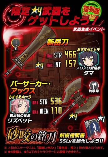 「砂咬の銘刀」復刻開催!イベント専用の素材を集めて『限定★4武器』を生成しよう!