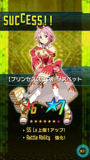 ★6【プリンセススミス】リズベット_覚醒