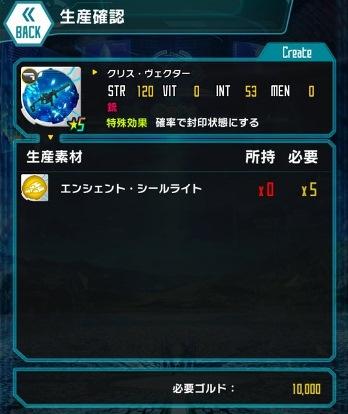 クリス・ヴェクター★5