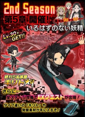 2nd Season第5章「いるはずのない妖精」解放!クエストクリアで☆4キリトがゲットできる!!