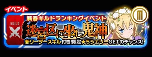 ギルドイベント『迷宮区に坐し鬼神』開催!!報酬キャラは経験値2倍LS持ちの☆5シェリー!