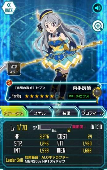 【光輝の歌姫】セブン★6_メビウス