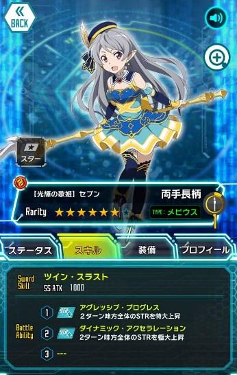 【光輝の歌姫】セブン★6_BA
