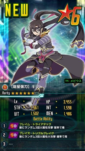 ★6【龍星佩刀】キリト_メビウス